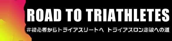 トライアスロン初心者ガイド Road to triathletes