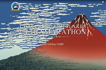 富士五湖ウルトラマラソン公式HPキャプチャ