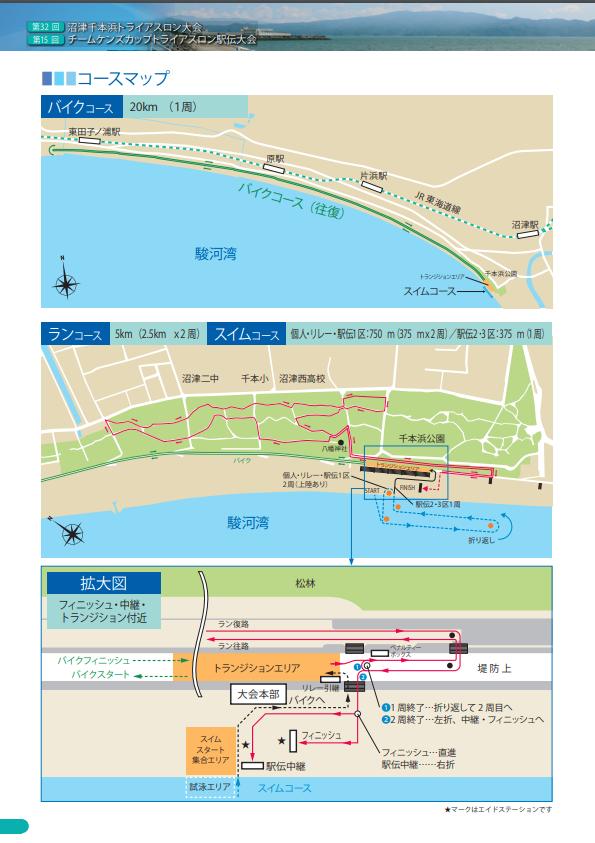 沼津トライアスロンのコースマップ