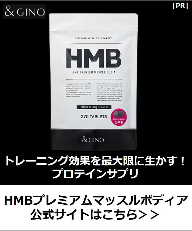 HMBサプリバナー