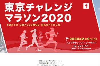 東京チャレンジマラソンキャプチャ画像