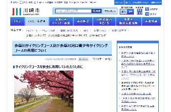 川崎市公式HPキャプチャ