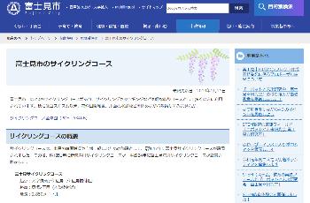 富士見市公式HPキャプチャ
