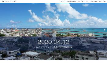 石垣島トライアスロン大会公式HPキャプチャ