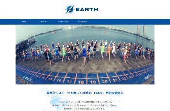 一般社団法人EARTHキャプチャ画像