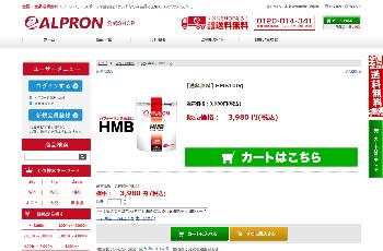 アルプロン公式HPキャプチャ