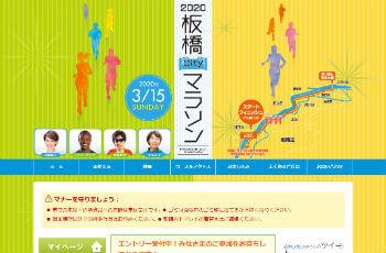 2020板橋Cityマラソンキャプチャ画像