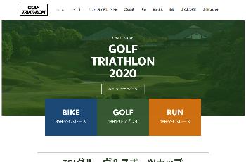 日本ゴルフトライアスロン協会公式HPキャプチャ