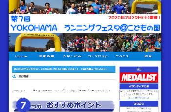 第7回 YOKOHAMA ランニングフェスタ@こどもの国キャプチャ画像